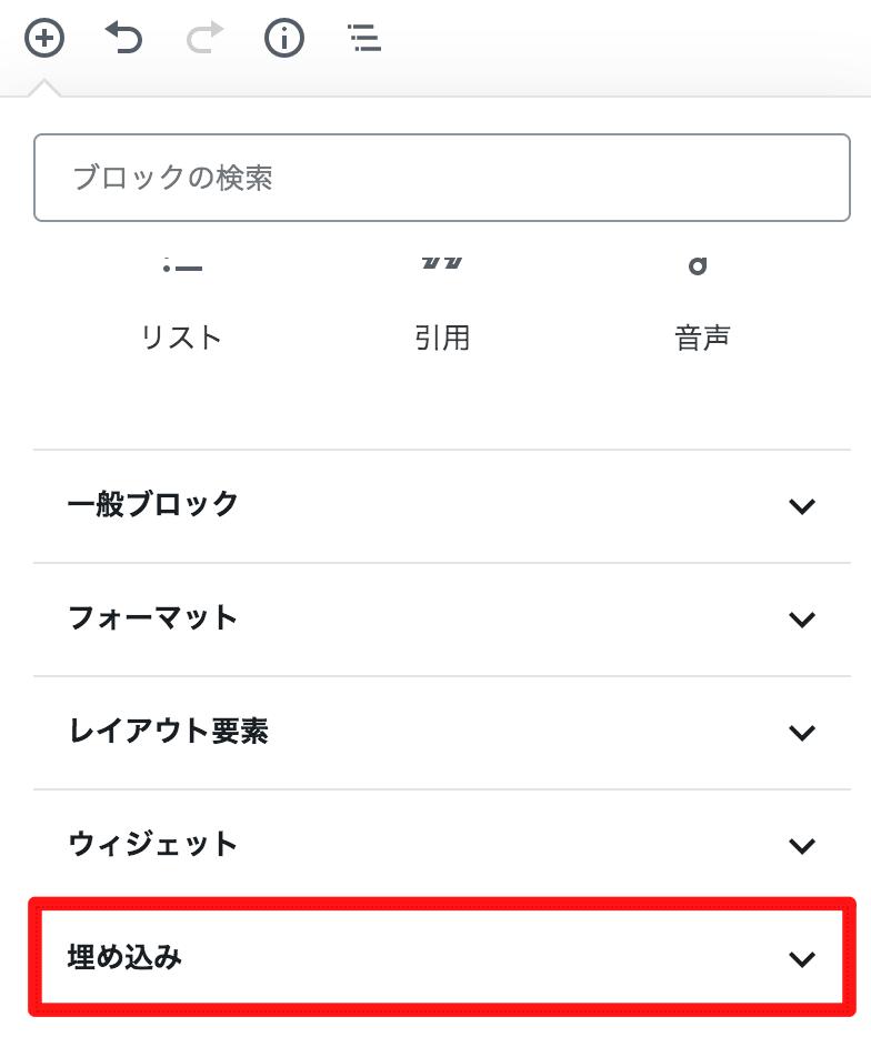 埋め込みボタンをクリックする