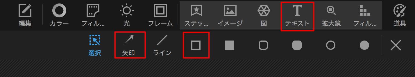 photo scapeで文字や囲みを入れるときに押すボタン