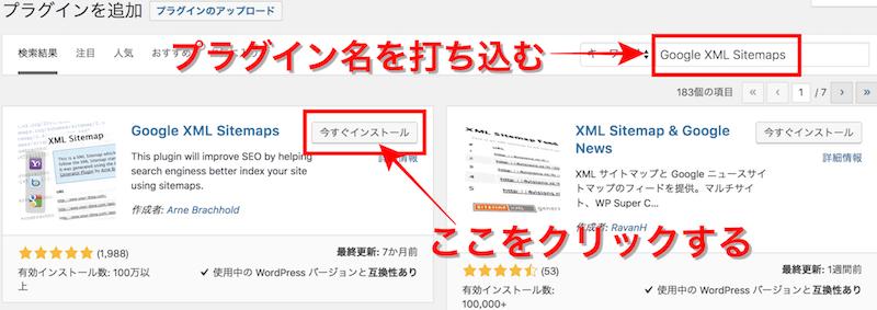 Google XML Sitemaps設定手順2