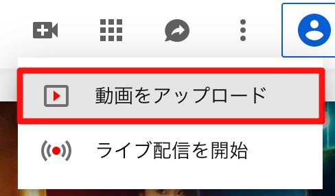 動画をアップロードをクリックする