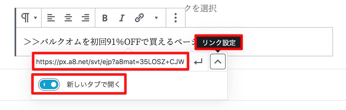 リンク設定でURLを入力して「新しいタブで開く」をONをにする