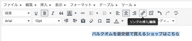 文章をドラッグして範囲を決めてからリンクの挿入/編入ボタンを押す