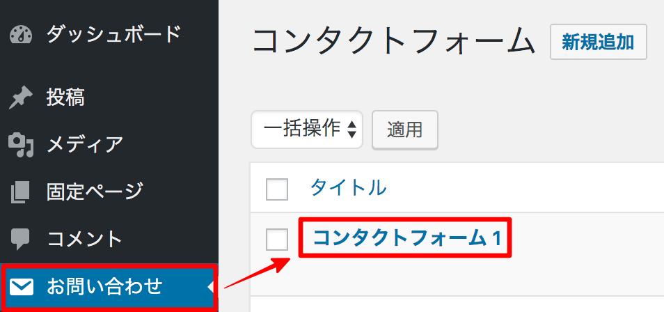 お問い合わせ→コンタクトフォーム1をクリックする