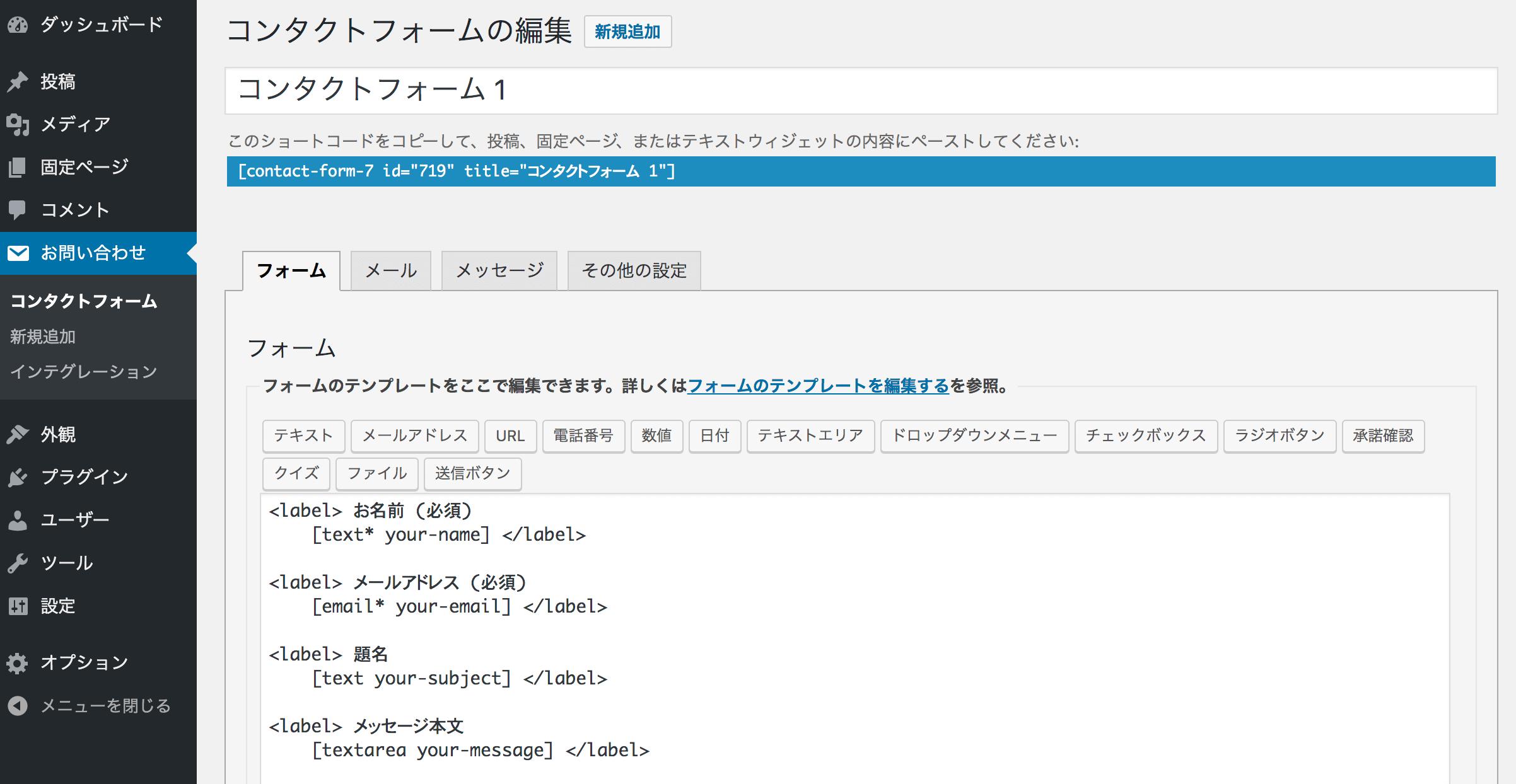 コンタクトフォームの編集画面